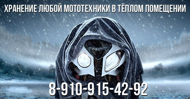 Зимнее хранение любой мототехники Oezeza10