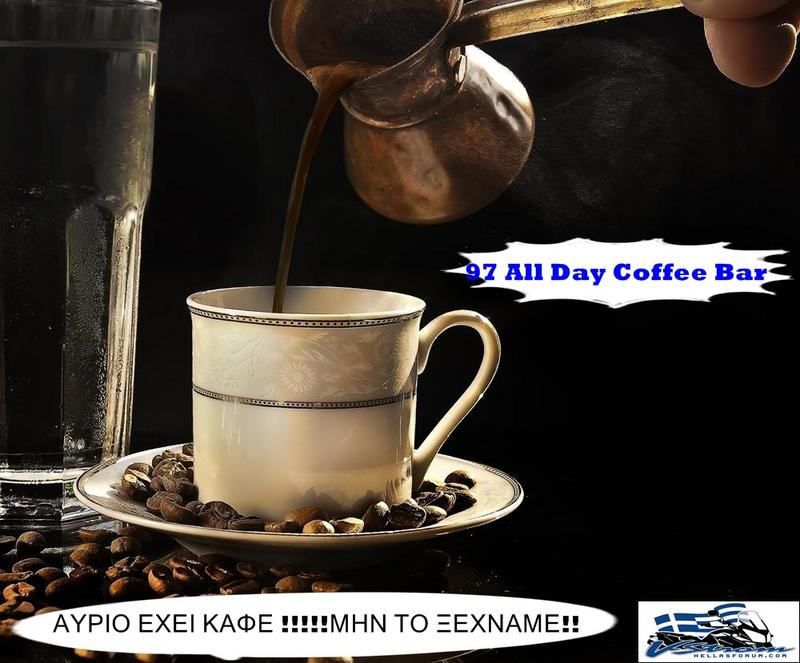 Καφές μελών Αττικής - Σελίδα 9 Kafeda10