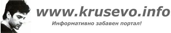 Лица за одржување на KRUSEVO.info Toska11