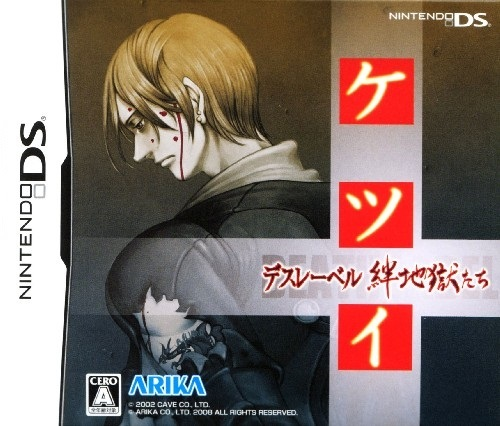 Ketsui Death Label (DS) 91557_10
