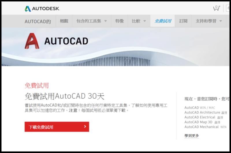 [分享]AutoCAD 2019 繁體中文試用下載 0010