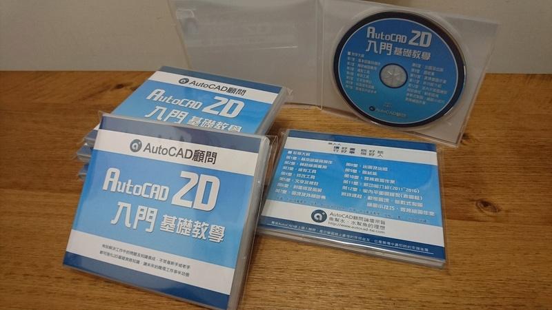 [訂購]AutoCAD 2D入門(2016版本)-函授光碟...全新到貨 Dsc_4810