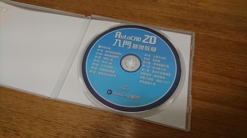 [訂購]AutoCAD 2D入門(2016版本)-函授光碟...全新到貨 Dsc_4811