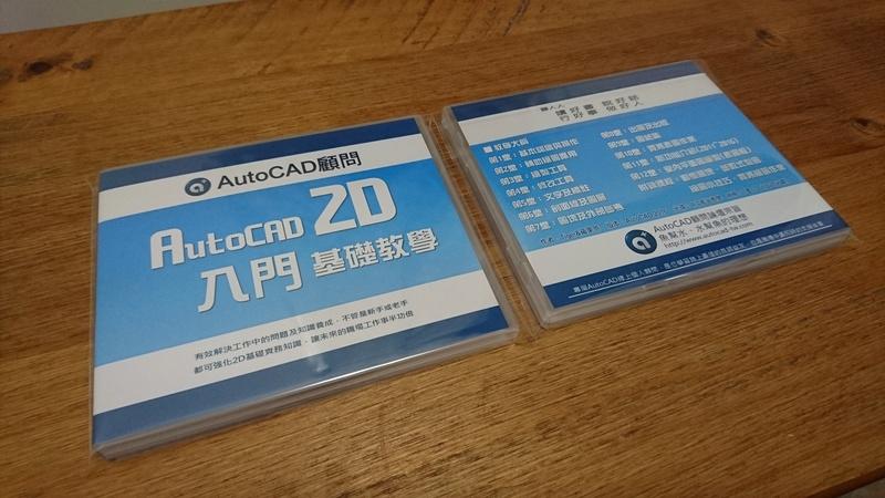 [訂購]AutoCAD 2D入門(2016版本)-函授光碟...全新到貨 Dsc_4812