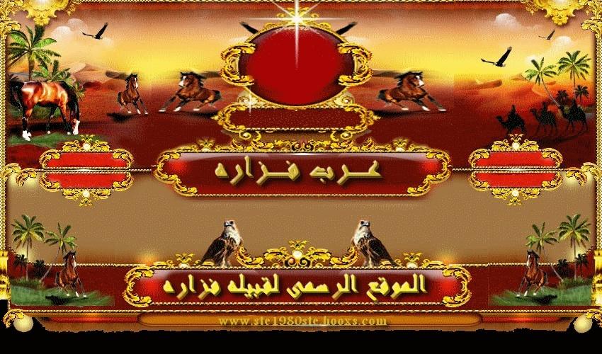 عرب فزاره
