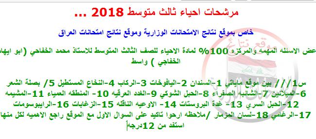 مرشحات ليلة الامتحان فى الأحياء للثالث متوسط 2018 1011