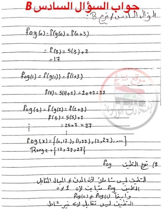 أجوبة امتحان الدور الاول فى الرياضيات للثالث المتوسط 2018 1017
