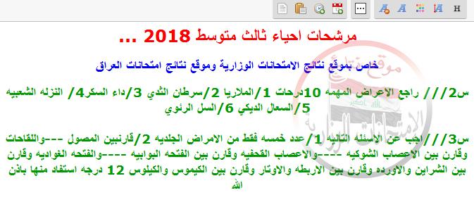 مرشحات ليلة الامتحان فى الأحياء للثالث متوسط 2018 1111
