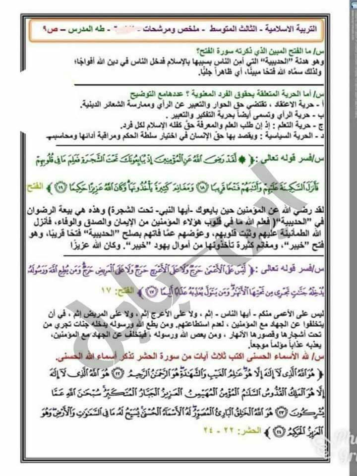 مرشحات الاسلامية العامة للثالث المتوسط 2018 1118
