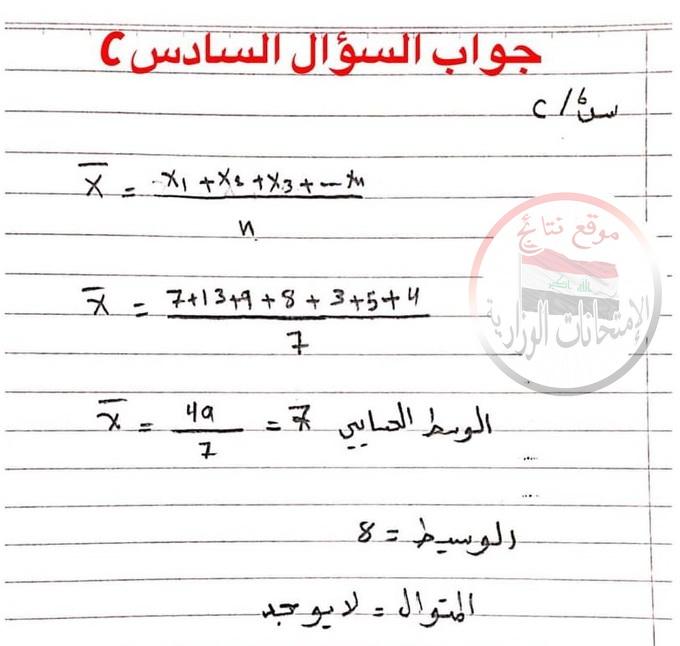 أجوبة امتحان الدور الاول فى الرياضيات للثالث المتوسط 2018 1120