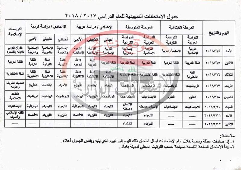 """جدول الامتحانات التمهيدية """"الخارجية """"  للعام الدراسى 2017 - 2018 115"""
