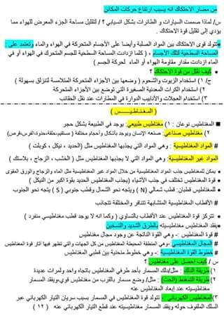 ملخص مادة العلوم للصف الخامس الابتدائى  1210