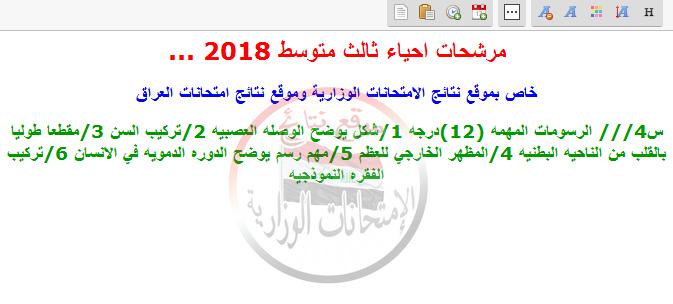 مرشحات ليلة الامتحان فى الأحياء للثالث متوسط 2018 1211