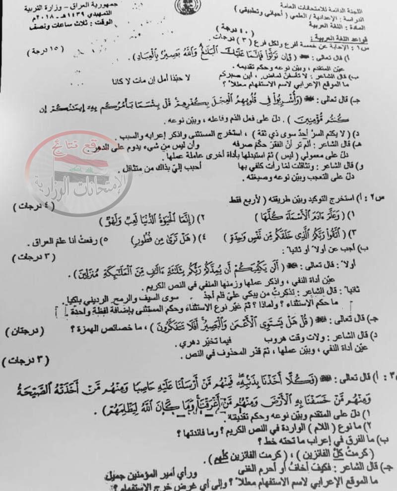 أسئلة الامتحان التمهيدى للغة العربية للسادس الاعدادى العلمى 2018 123