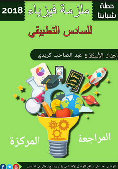 المراجعة النهائية فى الفيزياء للاستاذ عبد الصاحب كريدي للسادس العلمى 2018 124