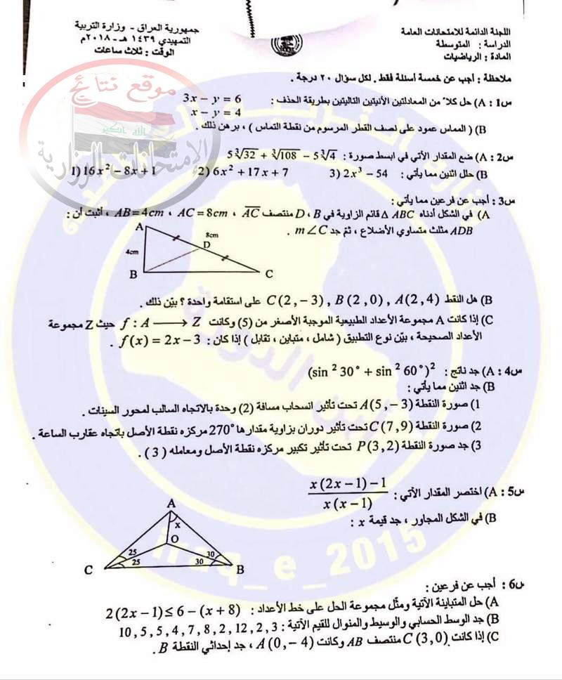 أسئلة امتحان الرياضيات التمهيدى للثالث المتوسط 2018 131