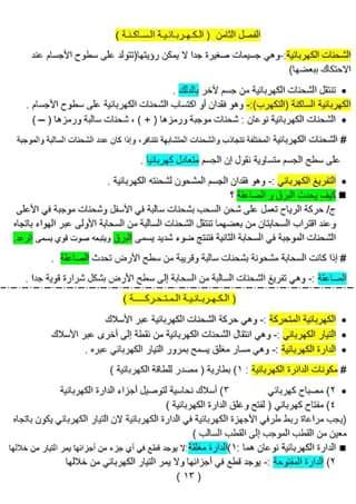 ملخص مادة العلوم للصف الخامس الابتدائى  1310