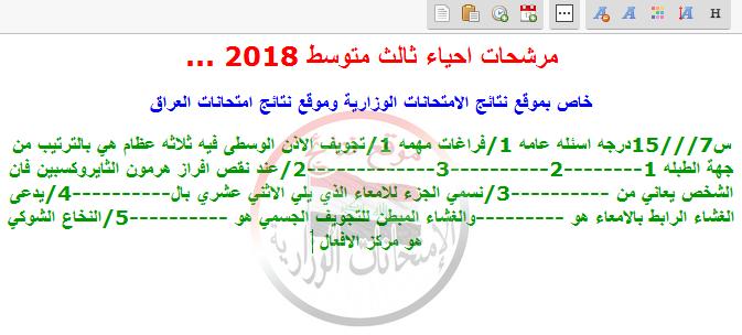 مرشحات ليلة الامتحان فى الأحياء للثالث متوسط 2018 1311