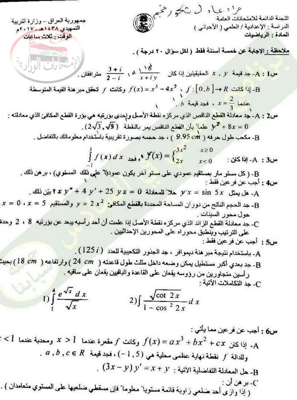 امتحان الرياضيات التمهيدى للصف السادس العلمى الأحيائى 2018 132