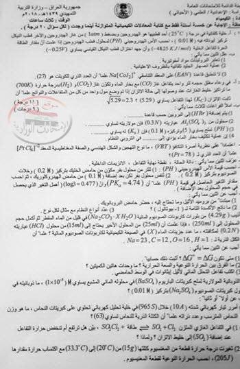 امتحان الكيمياء التمهيدى 2018 للسادس العلمى التطبيقى والأحيائى  139