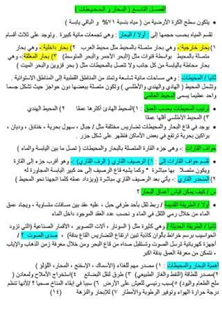 ملخص مادة العلوم للصف الخامس الابتدائى  1410