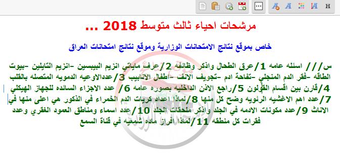 مرشحات ليلة الامتحان فى الأحياء للثالث متوسط 2018 1411
