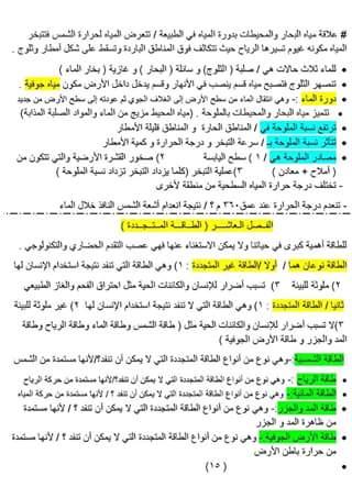 ملخص مادة العلوم للصف الخامس الابتدائى  1510