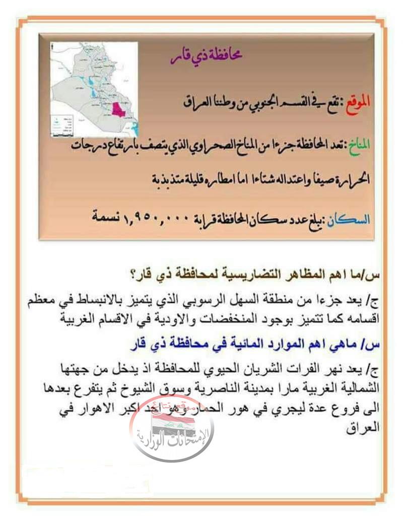 ملخص مادة الاجتماعيات للسادس الابتدائى 2018 محافظة ذى قار 159
