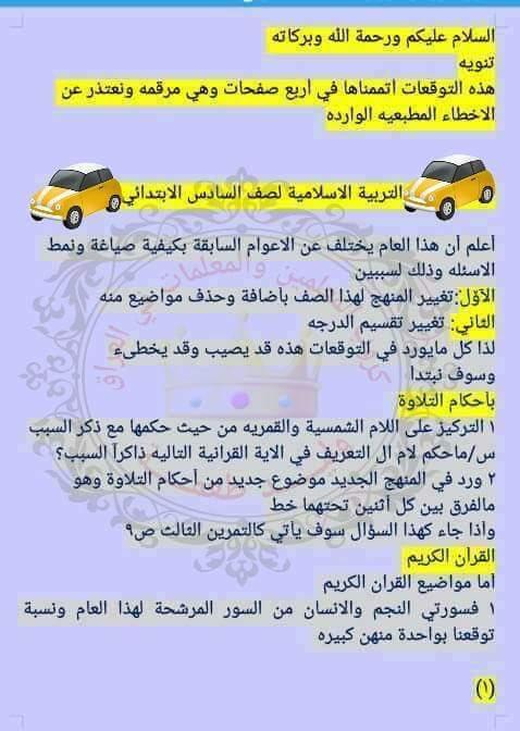 توقعات و مرشحات التربية الاسلامية للسادس الابتدائى 2019 للاستاذ محمد الفرطوسى 166