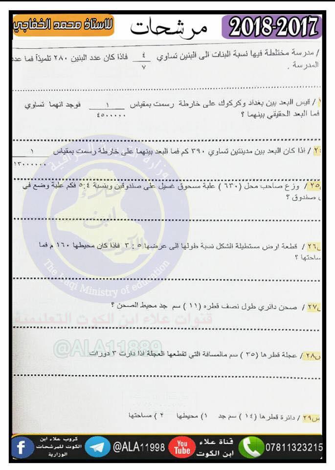 مرشحات الرياضيات الهامة للسادس الابتدائى 2019 للأستاذ محمد الخفاجى 170