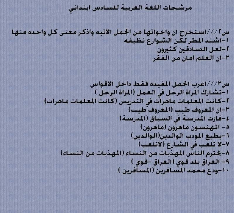 مرشحات وتوقعات اللغة العربية للسادس الابتدائى 2019 الدور الاول 172
