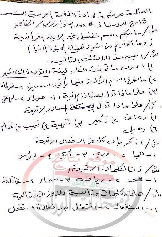 توقعات اللغة العربية الهامة للثالث المتوسط 2018 للمبدع محمد الخوارزمى  184
