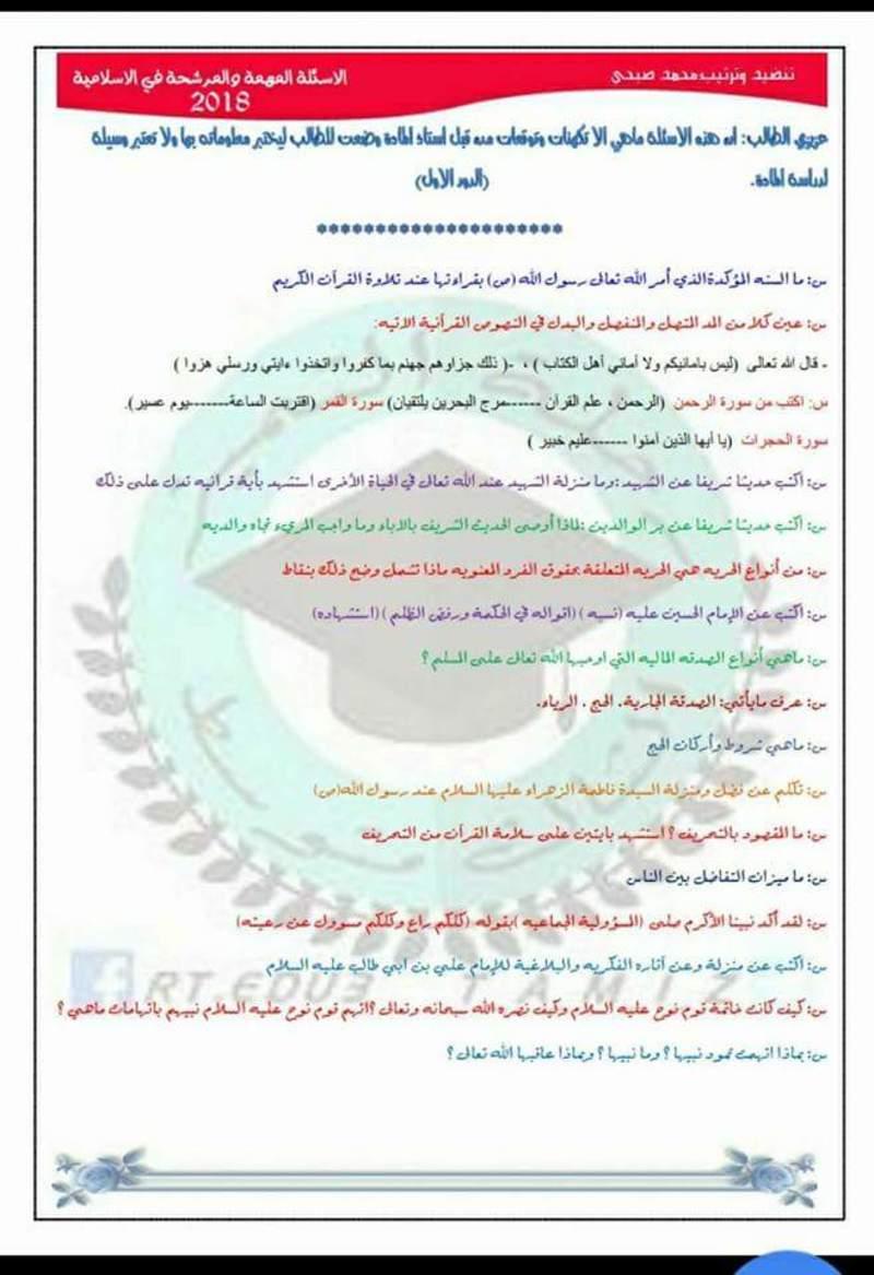 أهم مرشحات الاسلامية للثالث متوسط 2018 للمبدع محمد الخفاجى  185