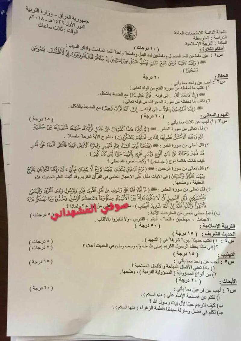 امتحان التربية الاسلامية الوزارى للثالث المتوسط 2018 الدور الاول  188