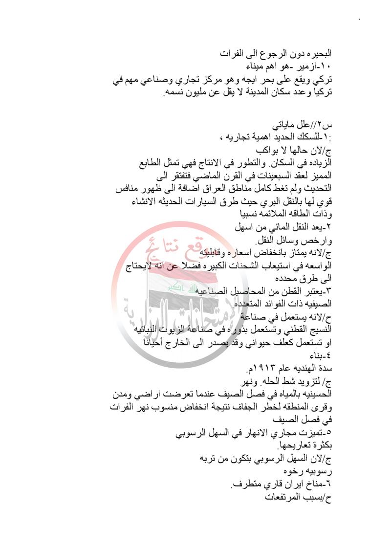 مرشحات الجغرافية الهامة للثالث المتوسط 2018 للاستاذ محمد الخفاجى 213