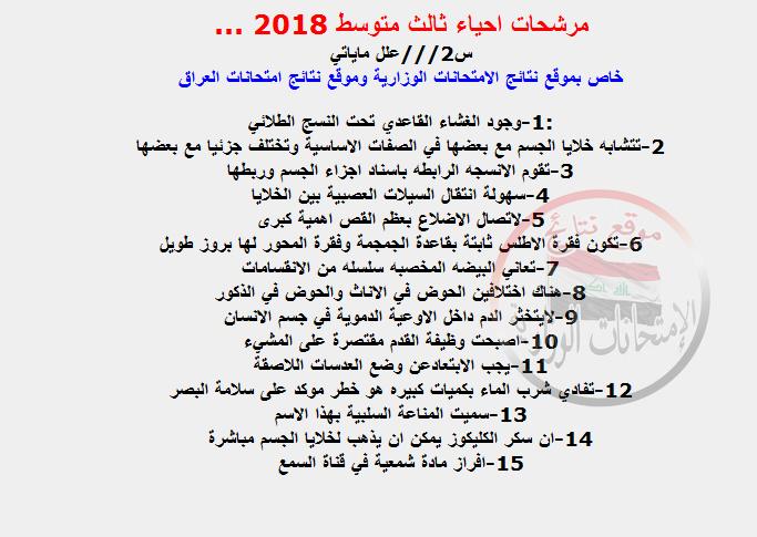 مرشحات ليلة الامتحان فى الأحياء للثالث متوسط 2018 215