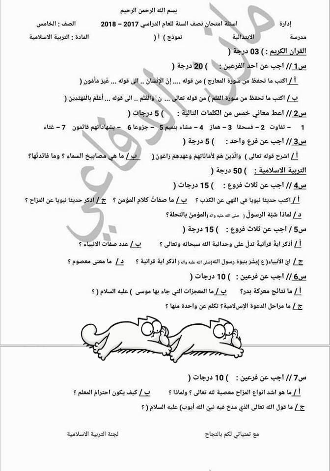 نماذج امتحانات تربية اسلامية نصف السنه للخامس والسادس الابتدائى 2018 218