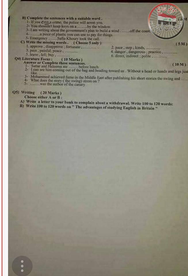 امتحان الانكليزى التمهيدى للسادس الاعدادى ٢٠١٨ 221