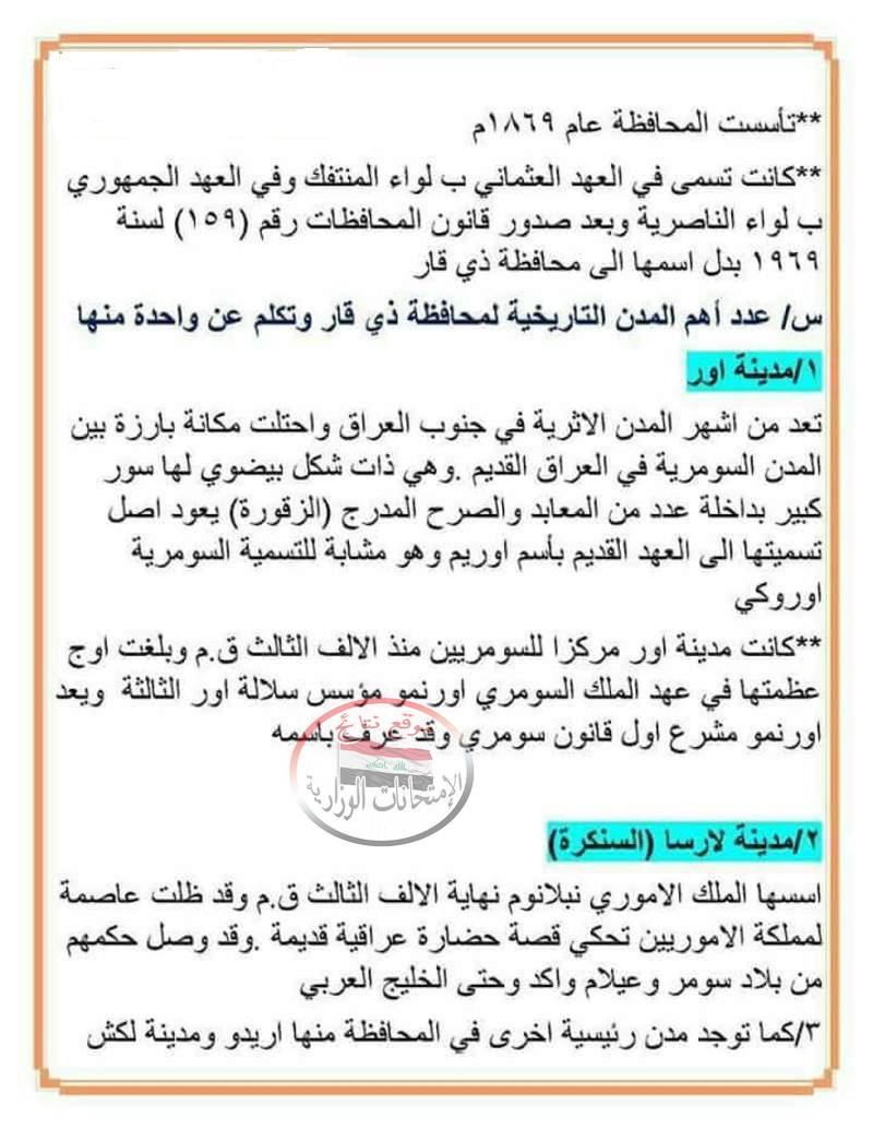 ملخص مادة الاجتماعيات للسادس الابتدائى 2018 محافظة ذى قار 227