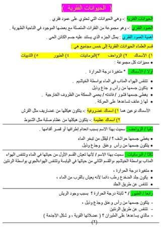 ملخص مادة العلوم للصف الخامس الابتدائى  229