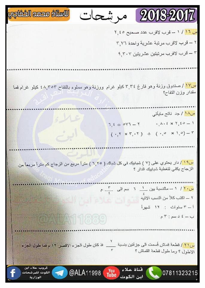 مرشحات الرياضيات الهامة للسادس الابتدائى 2019 للأستاذ محمد الخفاجى 233