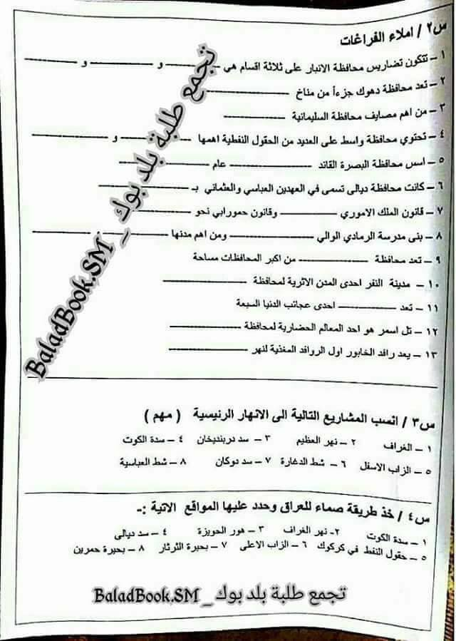 أحدث مرشحات الاجتماعيات للصف السادس الابتدائى 2018 للاستاذ محمد الخفاجى  234