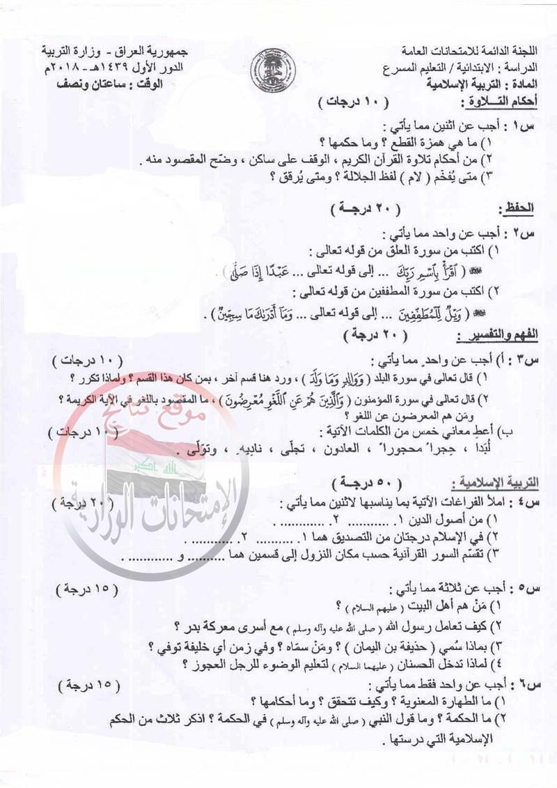 امتحان التربية الاسلامية الوزارى للسادس الابتدائى 2018 الدور الأول 236