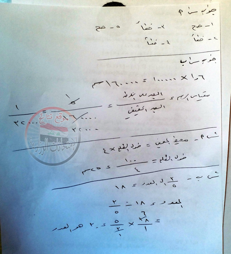 حل امتحان الرياضيات الوزارى للصف السادس الابتدائى 2018 دور أول  239