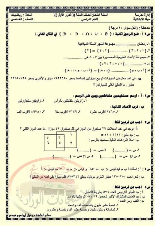 نموذج امتحان الرياضيات لنصف السنة للصف الخامس الابتدائي 2018 313