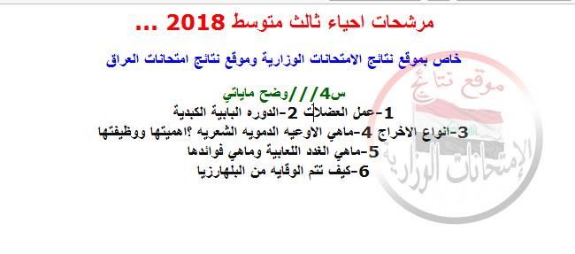 مرشحات ليلة الامتحان فى الأحياء للثالث متوسط 2018 313