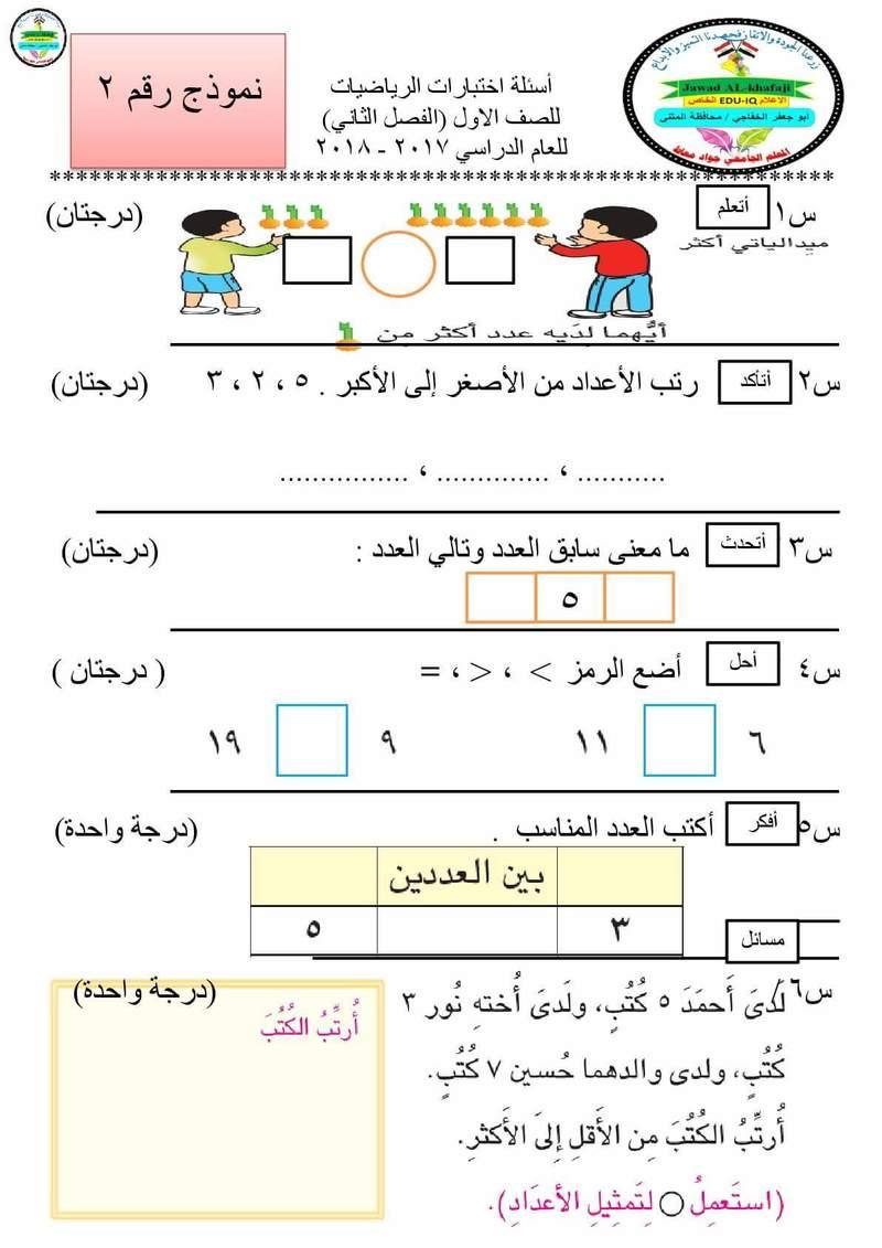 نماذج امتحان الرياضيات نصف السنه للصف الأول الابتدائى 2018 316