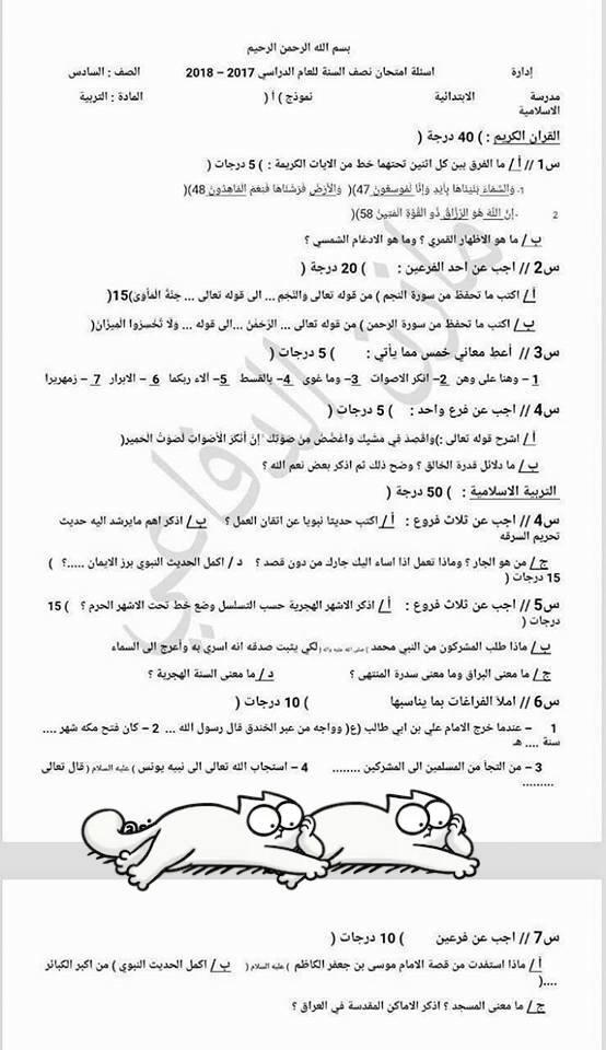 نماذج امتحانات تربية اسلامية نصف السنه للخامس والسادس الابتدائى 2018 318