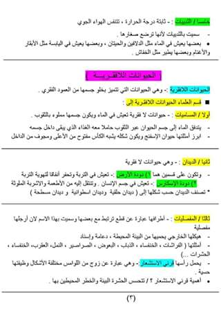 ملخص مادة العلوم للصف الخامس الابتدائى  322