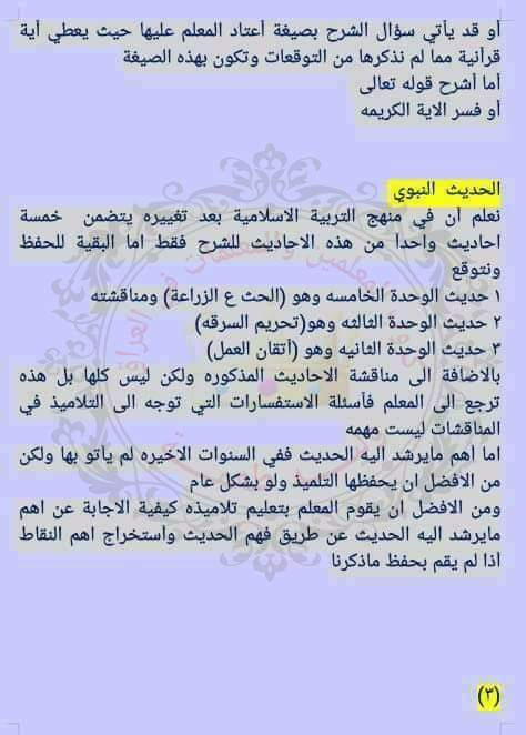 توقعات و مرشحات التربية الاسلامية للسادس الابتدائى 2019 للاستاذ محمد الفرطوسى 323
